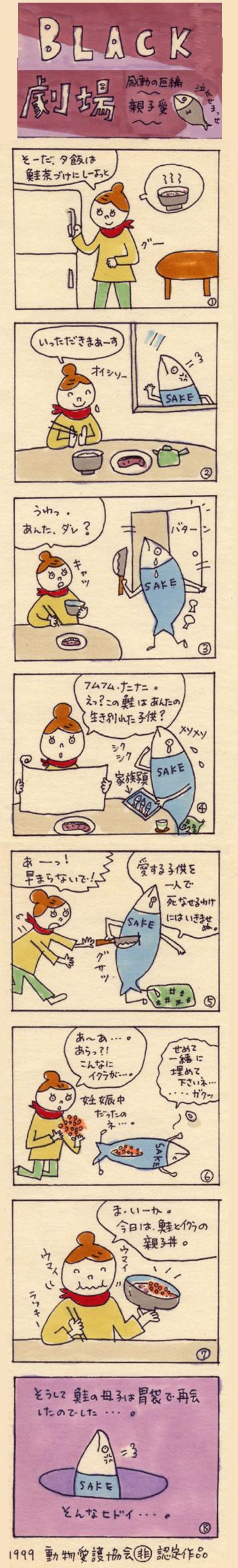 サンデーマンガ懐古編その6_b0102193_17442727.jpg