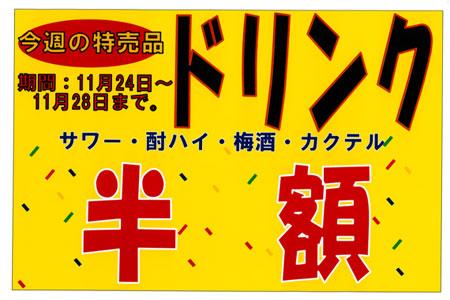 11月24日ドリンク半額/岩井編_a0131903_1742971.jpg