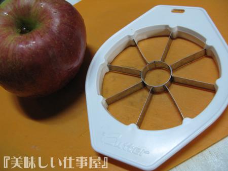 リンゴを消費するために。。。_e0065906_12531657.jpg