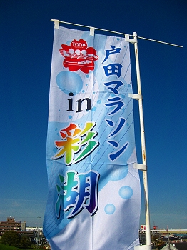 戸田マラソン in 彩湖_a0036808_15473450.jpg