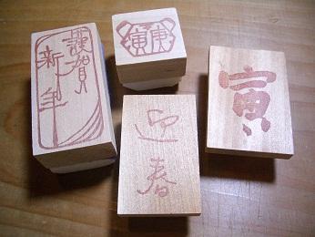 「木木屋のはんこ」 あると便利!干支に左右されない、毎年使える定番メッセージ