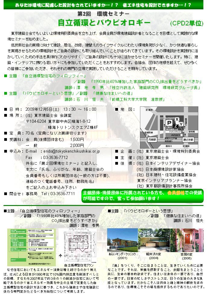 環境セミナー開催_a0142322_9351178.jpg