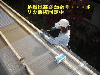 30年前のサンルーム屋根の修理_f0031037_2010508.jpg