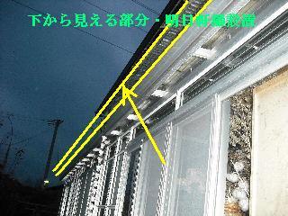30年前のサンルーム屋根の修理_f0031037_20114787.jpg
