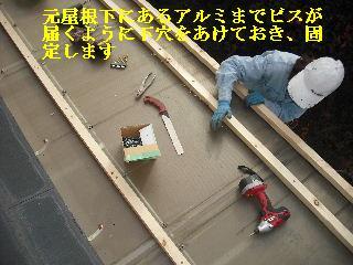30年前のサンルーム屋根の修理_f0031037_2094514.jpg