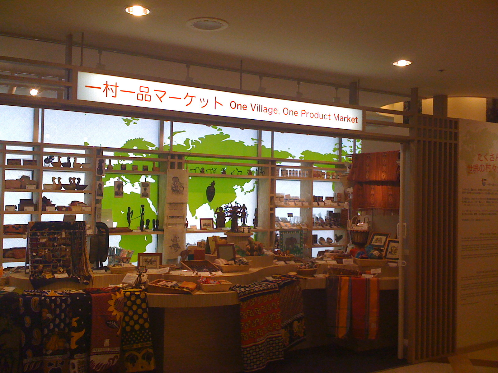 成田国際空港 JETRO 主催「一村一品マーケット」_c0199460_12344550.jpg