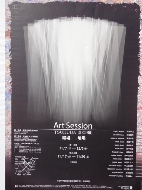 Art Session TSUKUBA 2009展 その5_b0124462_13481572.jpg