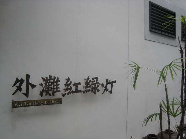日本料理のお店 少し一段落_b0137082_10413851.jpg