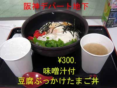 「豆腐茶屋がんこ」の豆腐丼♪_d0136282_11333660.jpg