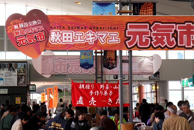 Snapping in Akita City 2_b0067789_2122459.jpg