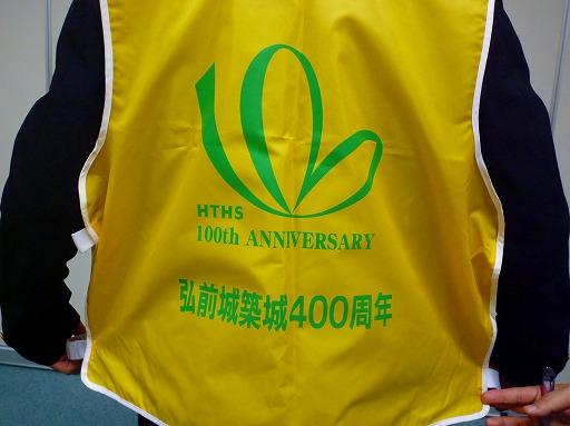 お城隊とThe津軽三味線_b0150120_9115061.jpg