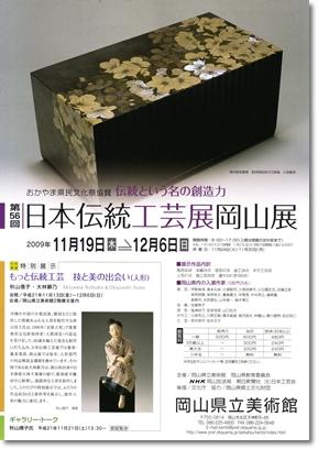「日本伝統工芸展岡山展」_c0026824_15564776.jpg
