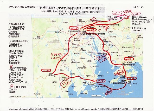 今日から香港~マカオ旅行_b0137932_21333580.jpg