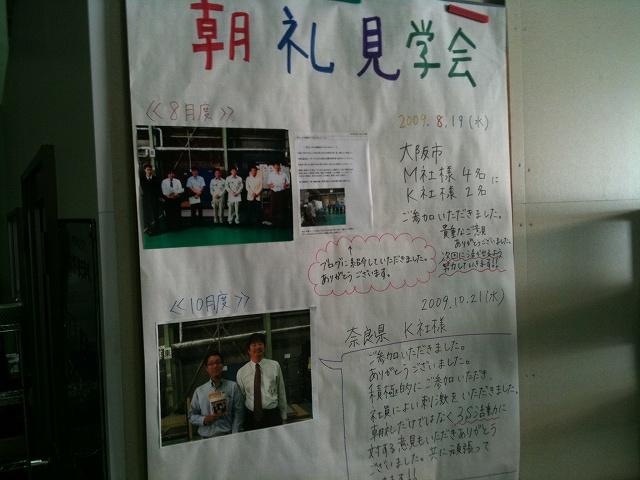 朝礼見学新聞_d0085634_18551026.jpg
