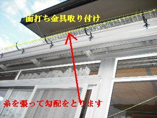 雨樋設置_f0031037_21144942.jpg