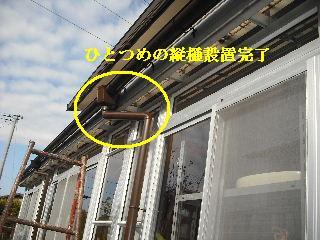 雨樋設置_f0031037_21153965.jpg