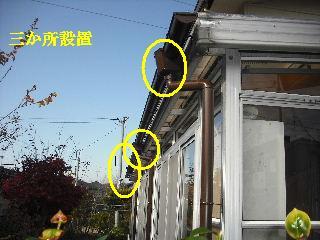雨樋設置_f0031037_21155663.jpg