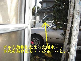 雨樋設置_f0031037_2115768.jpg