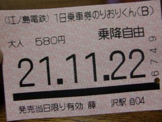 鎌倉散歩№1 AMALFI DOLCE _d0080653_2128455.jpg