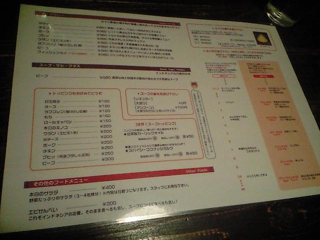 札幌と言えばスープカレー☆_c0151965_14162928.jpg