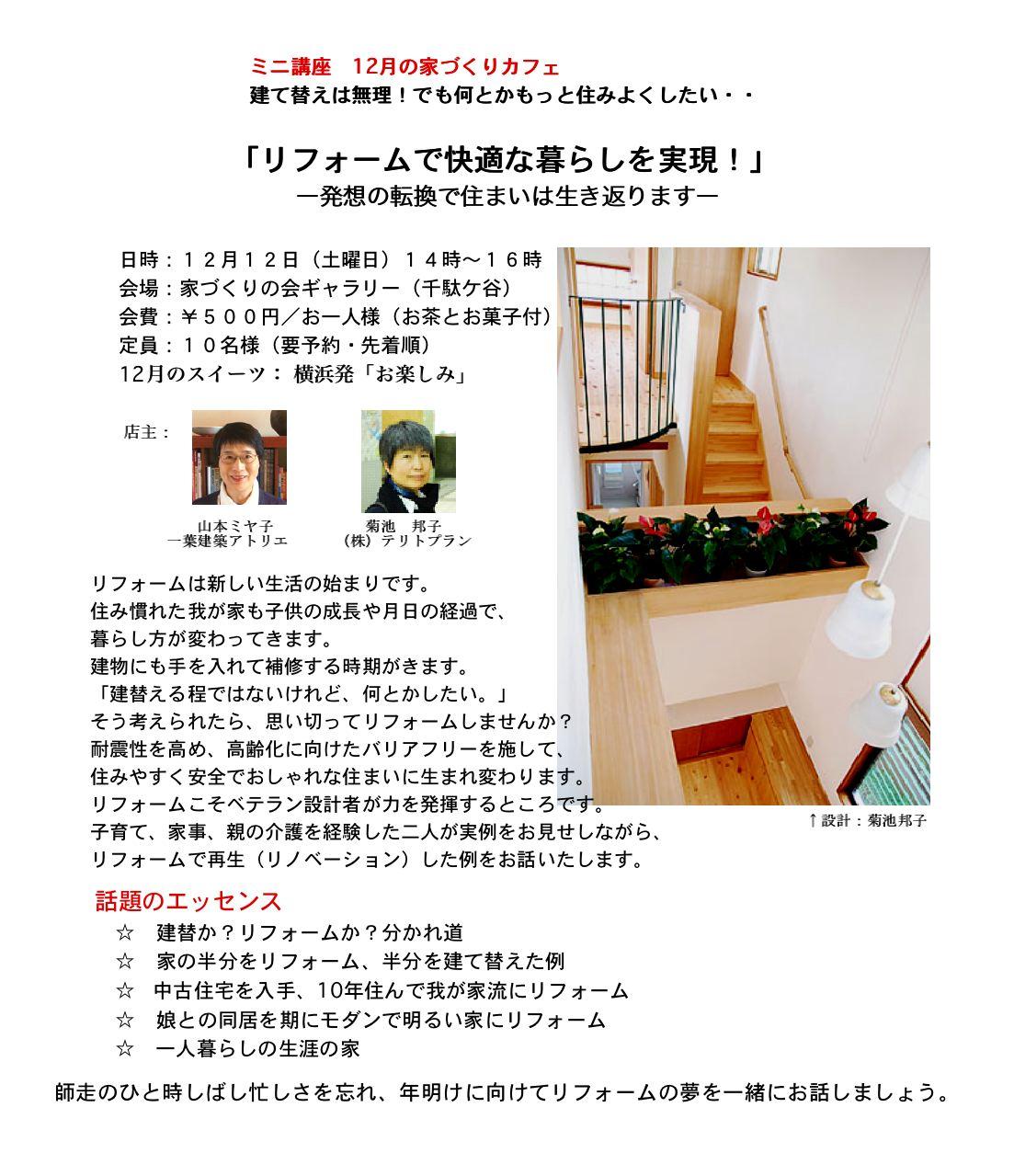 12月家づくりカフェ:リフォーム_d0021969_1475577.jpg