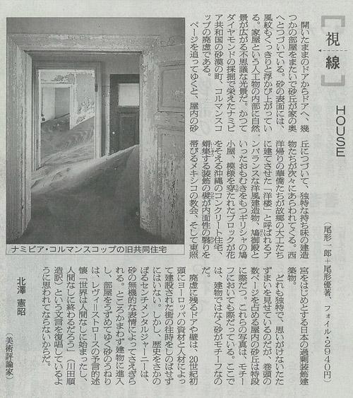 尾形一郎 尾形優写真集『HOUSE』朝日新聞で紹介されました_b0170097_11321591.jpg