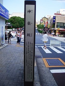 神楽坂・軽子坂 (牛込門 ② 「三十六見附」)_c0187004_2233122.jpg