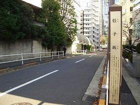 神楽坂・軽子坂 (牛込門 ② 「三十六見附」)_c0187004_22332489.jpg
