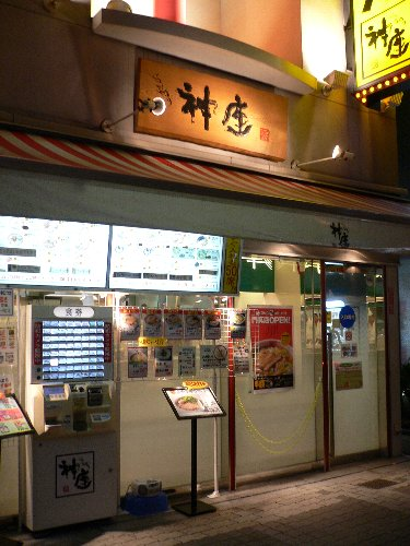 第183話 どうとんぼり神座(かむくら)心斎橋店_e0152405_23223599.jpg