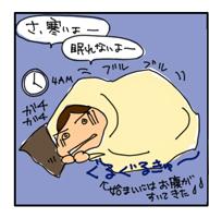 長い長い寒い夜_c0161724_032868.jpg