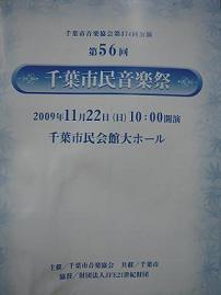 『後期高齢者合唱団』 市民音楽祭参加!!後編  の巻 _e0164724_2143466.jpg