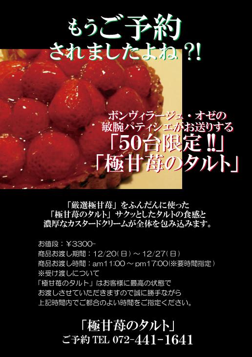 今年もやりますっ!「苺タルト☆」_b0077531_23123040.jpg