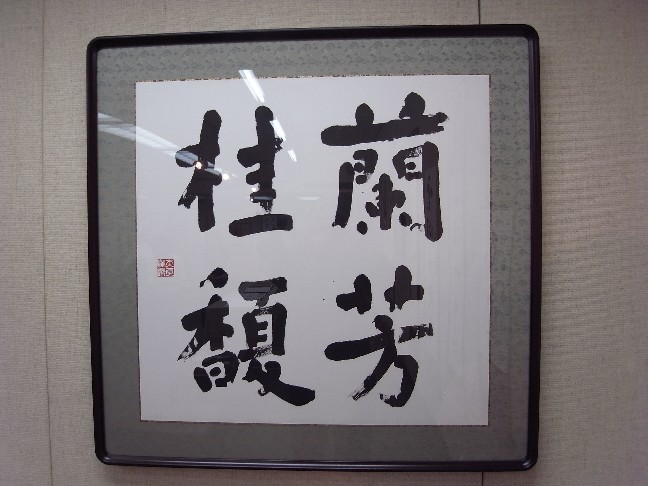 従姉の書作展_c0011649_1194413.jpg