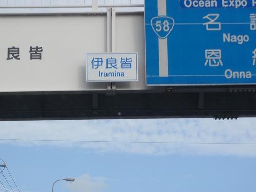 読谷村の史跡めぐり_c0180460_1273333.jpg
