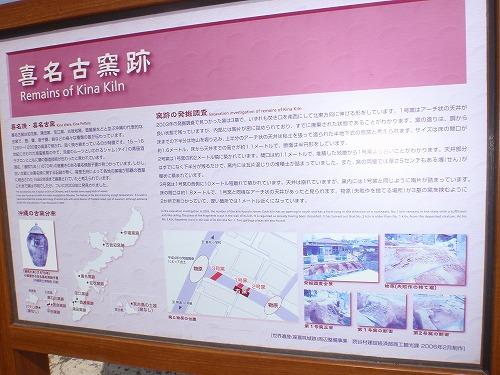 読谷村の史跡めぐり_c0180460_1322451.jpg