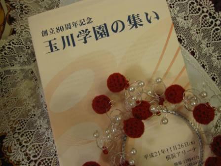 創立80周年記念「玉川学園の集い」 in 「横浜アリーナ」_d0092262_22185941.jpg