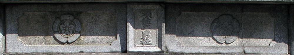 家紋などの諸紋のみが表現される欄間部(その3)_e0113570_21541534.jpg