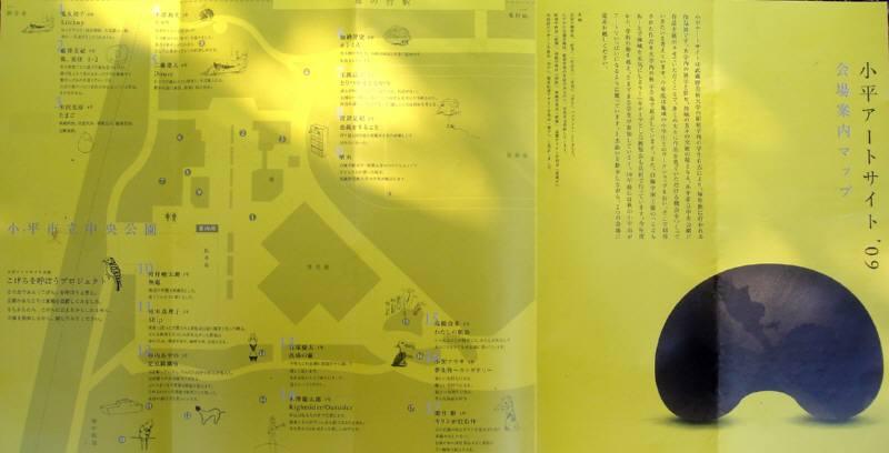 小平アートサイト'09_f0059673_21511729.jpg