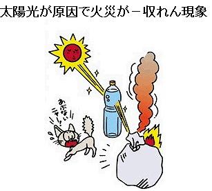 うちも危ない?ムシメガネ元凶の珍しい火災_d0061678_1685245.jpg