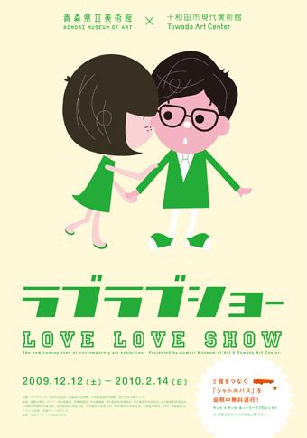 ラブラブショー@青森♪_a0077907_21181075.jpg