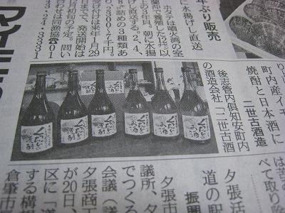 二世古酒造「くっちゃんの焼酎」「くっちゃんのお酒」新発売!_c0134029_12432666.jpg