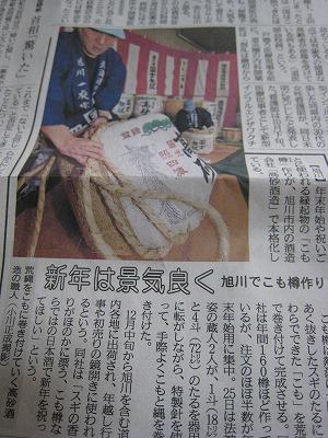 高砂酒造 「こも樽」作り最盛期!ちなみに「こも」ってなんだ?_c0134029_13145984.jpg