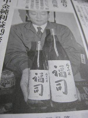 釧路の酒蔵「福司」 「吟風&彗星」のコラボ純米吟醸発売!_c0134029_13372150.jpg