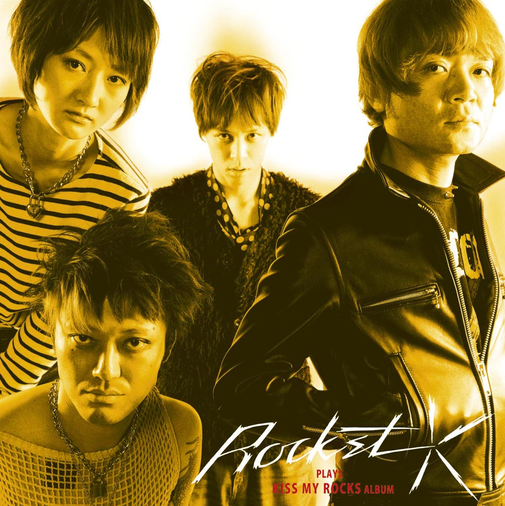 ROCKET Kニューアルバム「KISS MY ROCKS」のジャケです!_d0136635_181562.jpg