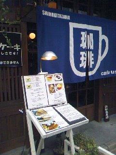 シモキタ探訪_e0060341_1641492.jpg