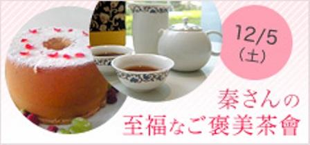 音楽茶会!!美食茶会_f0070743_116328.jpg