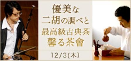 音楽茶会!!美食茶会_f0070743_116551.jpg