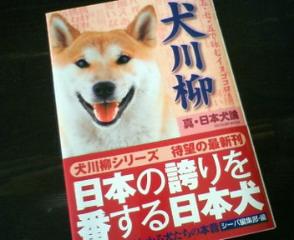 犬川柳、発売になってます_b0011075_1814250.jpg