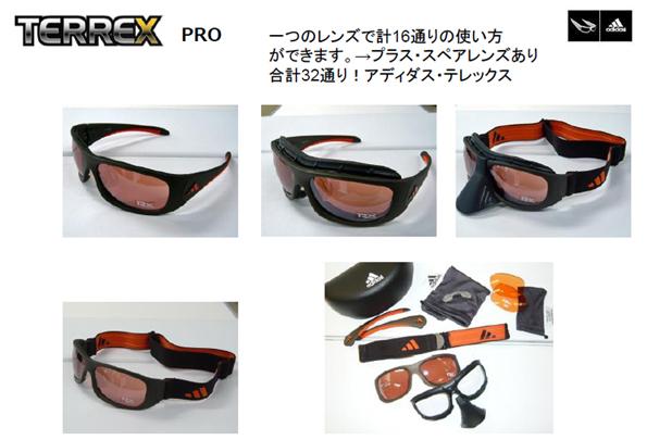 adidas TERREX_c0003493_10411537.jpg