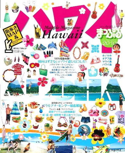 まっぷるマガジン ハワイ 2010_b0025511_23305598.jpg